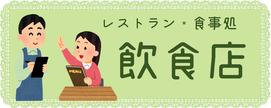 飲食店・レストラン・ファミレス:アルバイト・パート・転職の志望動機