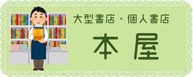 本屋・書店:アルバイト・パート・転職の志望動機