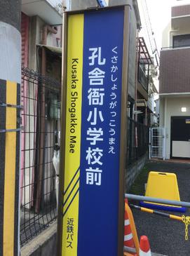 孔舎衙小学校前(筆者撮影)