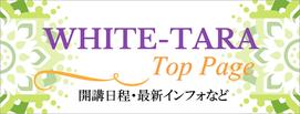 東京・品川のカラーセラピーサロンホワイトターラトップページ