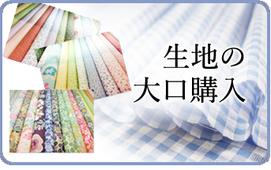 生地 手芸用品専門店 横浜コットンハリウッド 生地の大口購入