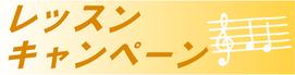 レッスン・キャンペーン