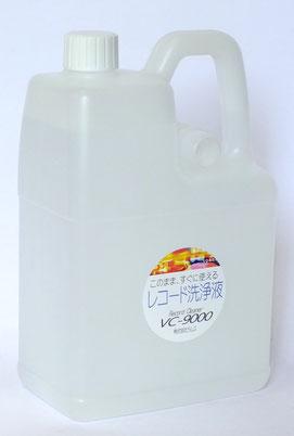 レコードクリーナー洗浄液