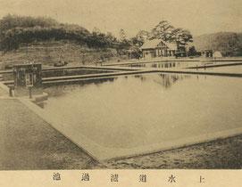 昭和初期に大分市に設置された上水道濾過池(昭和8年度大分市勢要覧 所収)