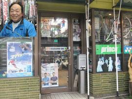 春田さんと店舗正面