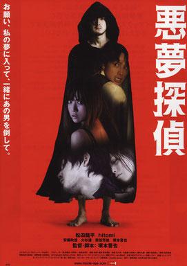 映画「悪夢探偵」(ムービーアイ)