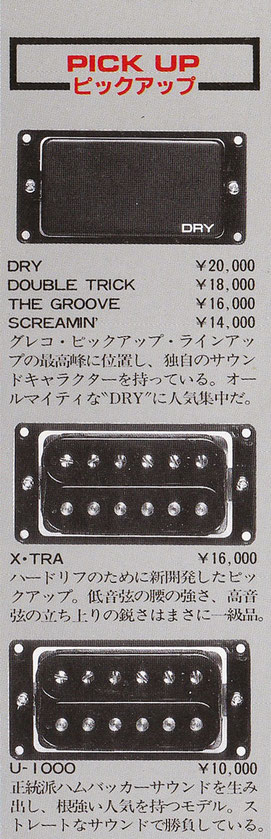 *GRECO 1987 NEW STANDARD より抜粋
