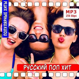русские поп хиты сборник музыки