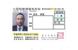 【小型船舶操縦免許証】