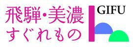 GETALS(ゲタル)は、岐阜県の飛騨美濃すぐれものに認定されています