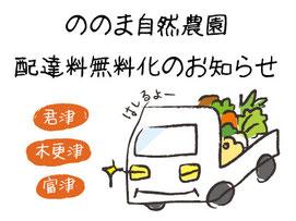 千葉県君津市泉の近隣のお客様は配達料無料でお届け
