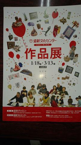 道新作品展ポスター