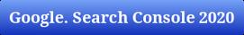 Google. Search Console 2020