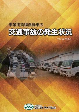 交通事故の発生状況(平成30年8月)