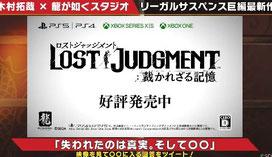 ゲーム懸賞-ロストジャッジメント-プレゼント