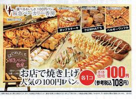 オール100円(税別)のパン売場は行く価値あり!