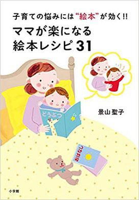 """子育ての悩みには""""絵本""""が効く!! ママが楽になる絵本レシピ31"""