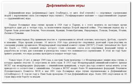 25.10.13 ДЕФЛИМПИЙСКИЕ ИГРЫ