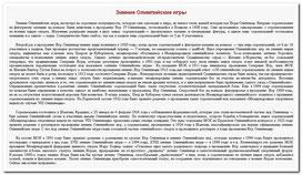08.10.13 ЗИМНИЕ ОЛИМПИЙСКИЕ ИГРЫ