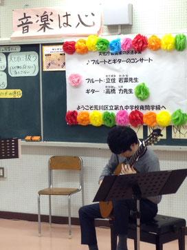 クラシックギター 高橋力