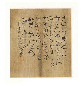 さくらさくら(日本古謡)