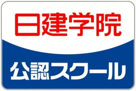 日建学院ロゴ