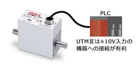 UTMⅢ UTM3 ±10V入力の機器への接続が有利