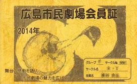 広島市民劇場会員証 表