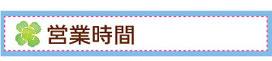金沢市ほしみぐさの整体の営業時間
