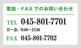 電話・FAXでのお問い合わせ TEL:045-801-7701 FAX:045-801-7702
