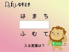 【謎解き】Daily謎解き30