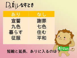 【謎解き】Daily謎解き76