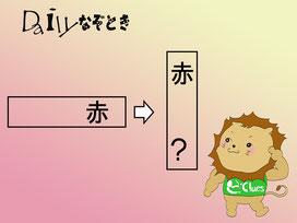【謎解き】Daily謎解き22