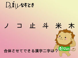 【謎解き】Daily謎解き29