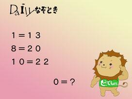 【謎解き】Daily謎解き77