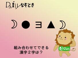 【謎解き】Daily謎解き78