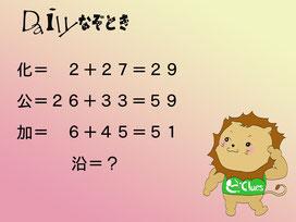 【謎解き】Daily謎解き21
