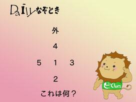 【謎解き】Daily謎解き26