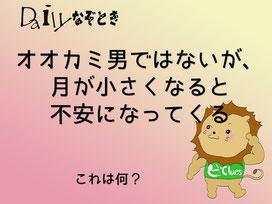 【謎解き】Daily謎解き25