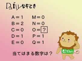 【謎解き】Daily謎解き23
