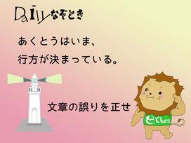 【謎解き】Daily謎解き24