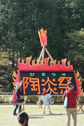 仲本律子 R工房 女性陶芸家 ブログ 陶炎祭 笠間市 火まつり