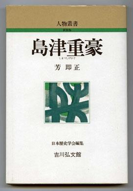 島津重豪 日本歴史学会編集 吉川弘文館