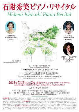 July 13, Hidemi Ishizuki