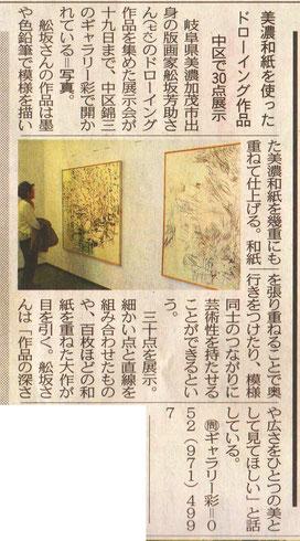 2015年2月15日 中日新聞朝刊掲載       許諾番号20150217-15558