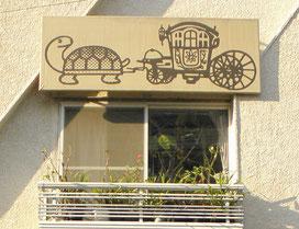 横浜市 中区 末吉町 手作りパン パン工房 カメヤ
