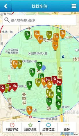 """Capture d'écran de la fonctionnalité de localisation des places de parkings au sein de l'application """"Administration de proximité""""."""