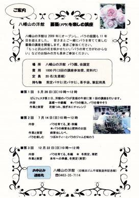 八幡山の洋館 薔薇(ばら)を楽しむ講座 2019年5月26日・7月14日・12月22日