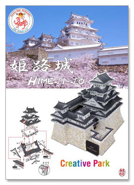 Karate Erlach, Himeji-Burg, Shirasagi-jô