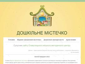 """Сайт """"Дошкільне містечко"""""""